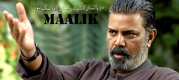 Film 'Maalik' by Ashir Azeem - New Pakistani Film Maalik by Ashir Azeem