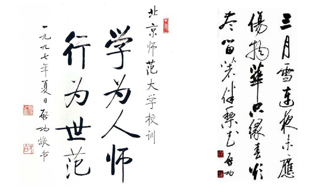 Qigong - Master Calligrapher of China