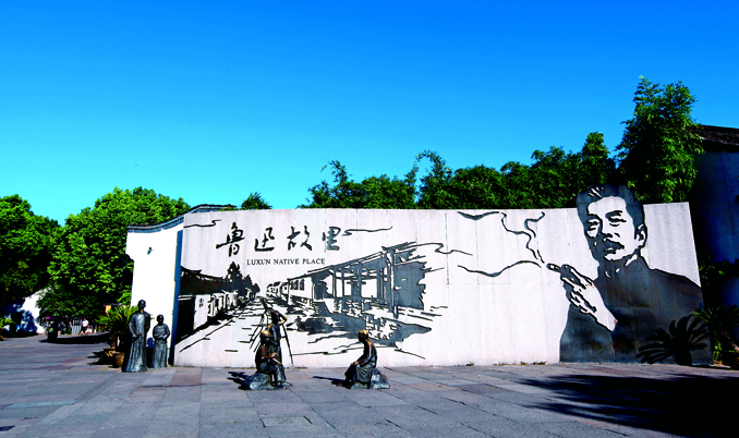 Shaoxing: City of Water