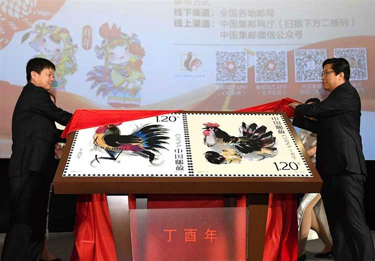 The official stamps being unveiled by China Post in Beijing