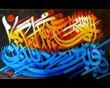 Nasta'aliq, Kufi and Deewani - Calligraphy at its Best