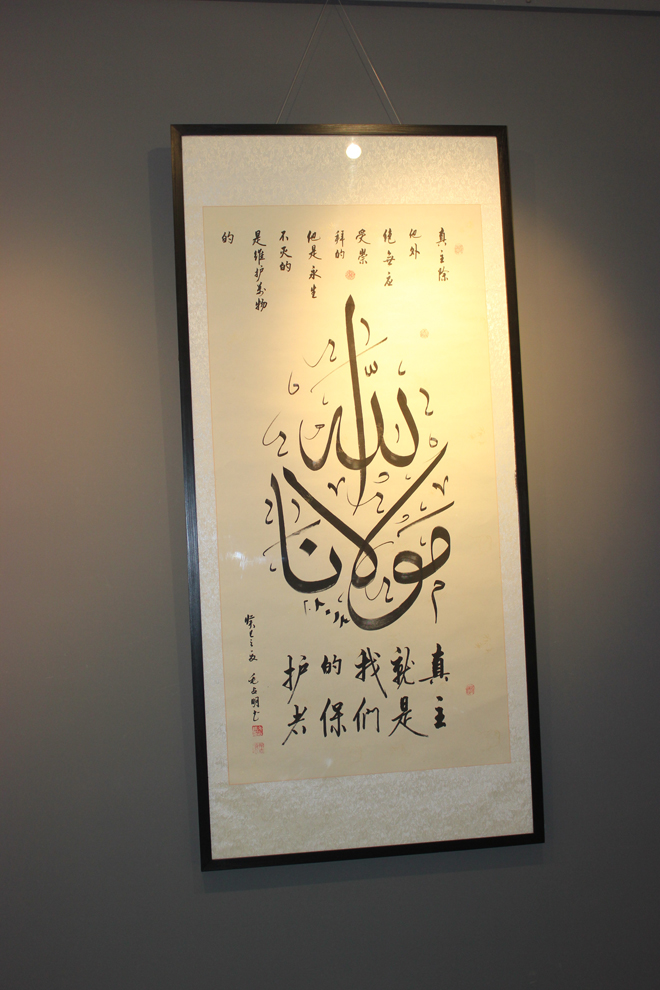 Gallery 6 Exhibition: Calligraphy by Chinese Painters