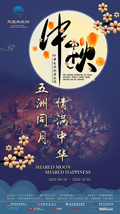 The Chinese Mid-Autumn Festival Goes Online!