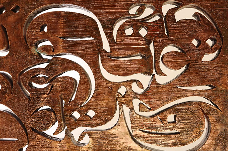 Intricate calligraphy work - Amin Gulgee: A Pakistani Artist and Visionary