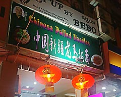 Authentic Chinese Restaurants in Islamabad