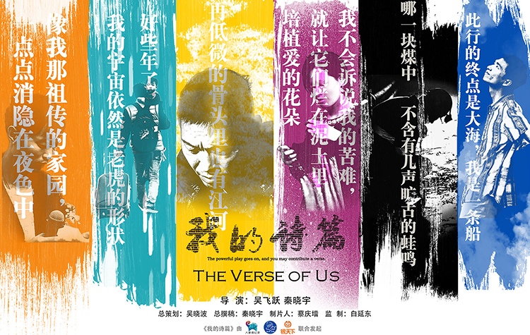 Poster of film 'The Verse of Us' - Chinese Film Festival 2016 at PNCA Islamabad