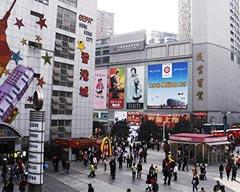 一带一路上的城市:重庆