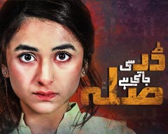 Drama review: Khaas (Special) – What's so special about being a