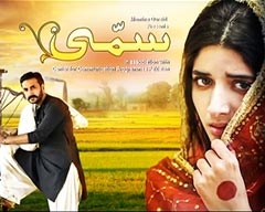 Hum TV Drama Serial Sammi Review
