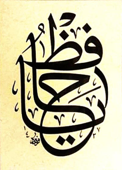 'Ya Hafizu' by Ferhat Kurlu - Hurouf: 6th Annual Calligraphy Show at Satrang Art Gallery