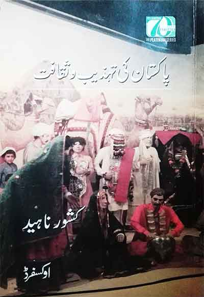پاکستان کی تہذیب و ثقافت  اور کشور ناہید