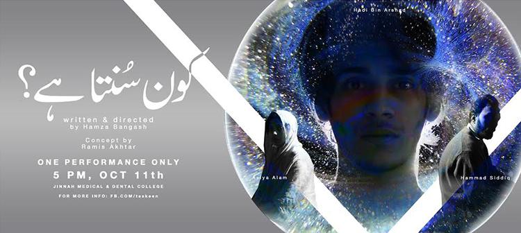 'Kaun Sunta Hai' aims to eradicate the social stigma associated with mental illness - Play 'Kaun Sunta Hai' by Taskeen and Hamza Bangash Films