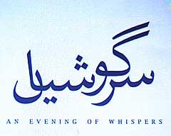 Sargoshiyan at IBA Karachi