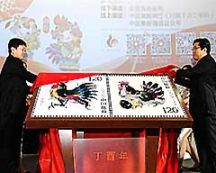 Stamps Designed by Han Meilin Issued for the Year of Dingyou