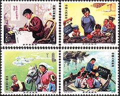 Stamps Manifesting Respect for Teachers and Education
