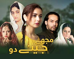 Urdu1 TV Drama Mujhay Jeenay Do