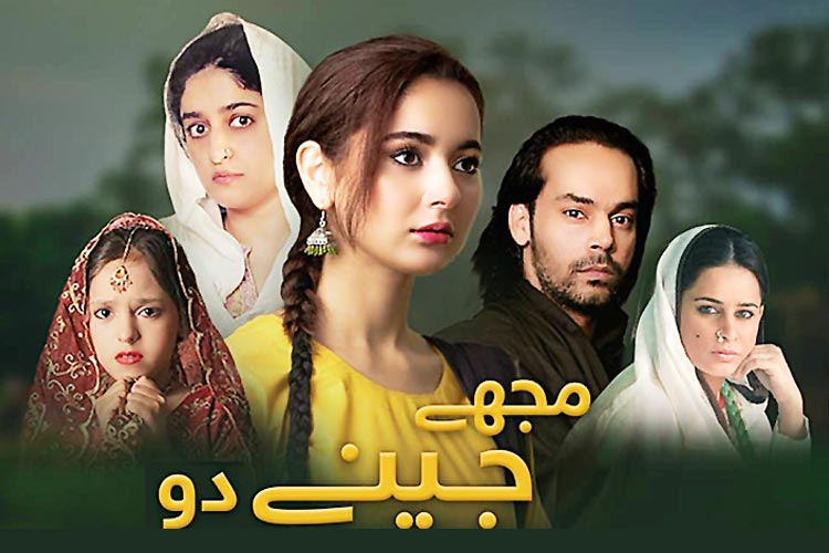 - Urdu1 TV Drama Mujhay Jeenay Do