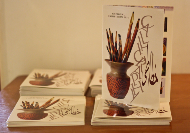 National Exhibition of Calligraphy, 2014