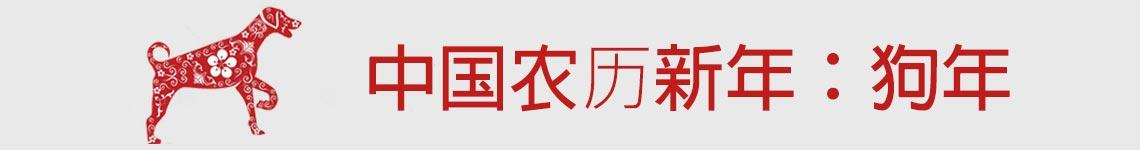 中国农历新年:狗年