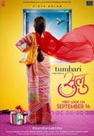 Centaurus Cineplex Movie 'Tumhari Sulu' Show Times